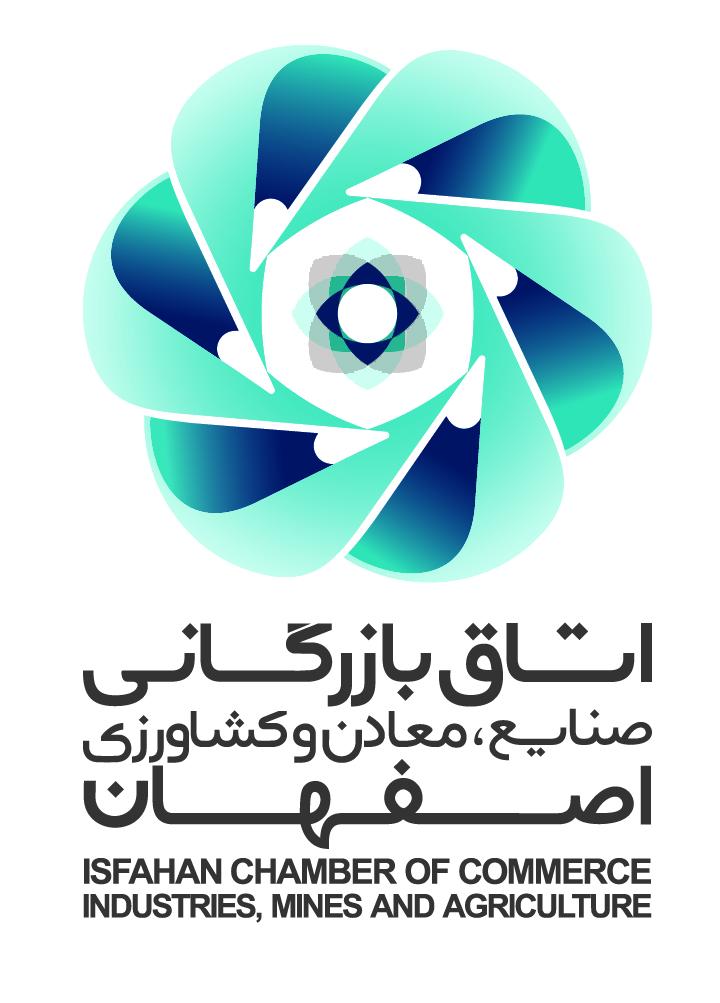 اتاق بازرگانی صنایع، معادن و کشاورزی استان اصفهان